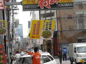 The Okonomimura!