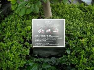 Izumi Garden